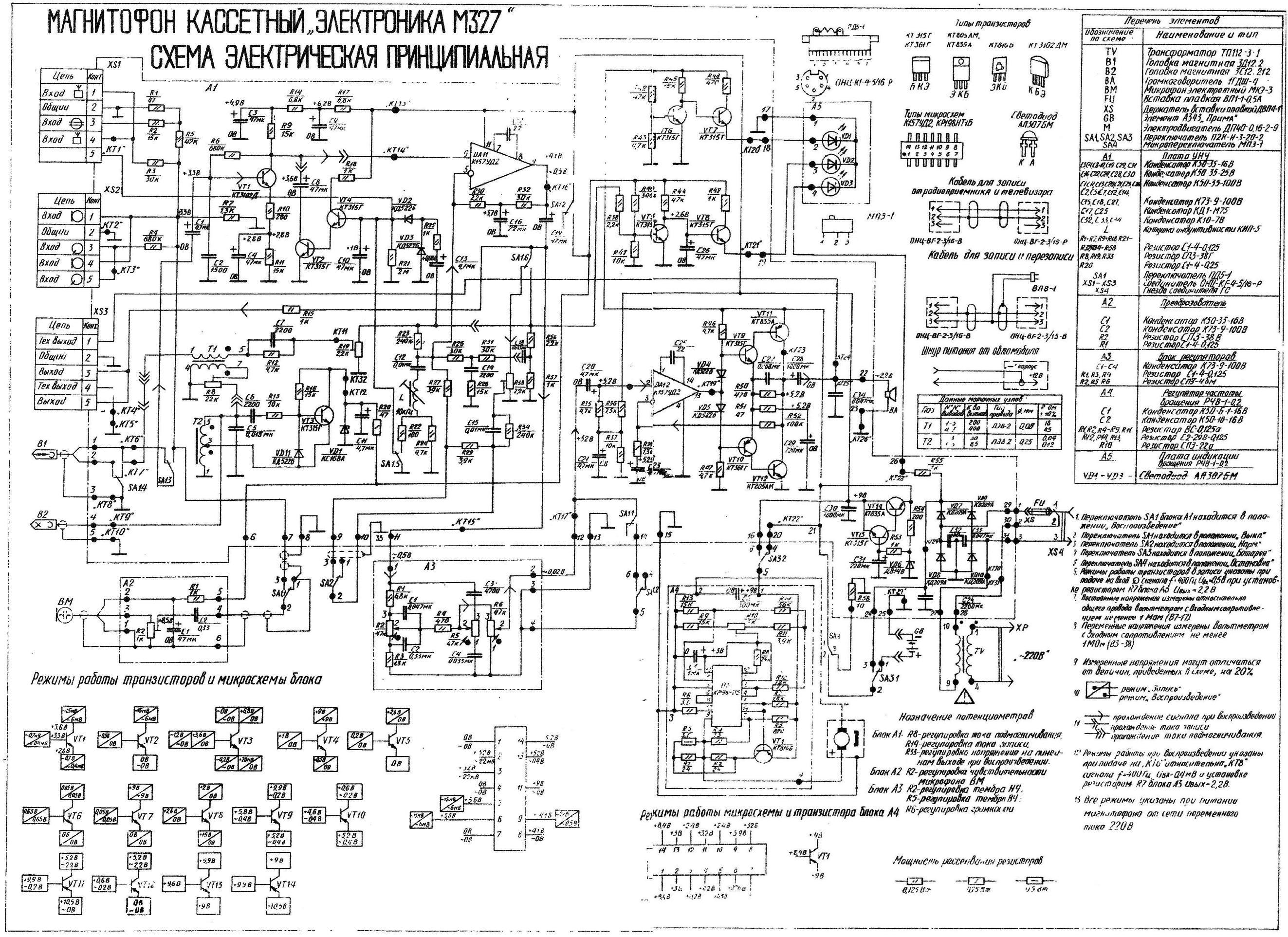 Гост элементы электрической схемы