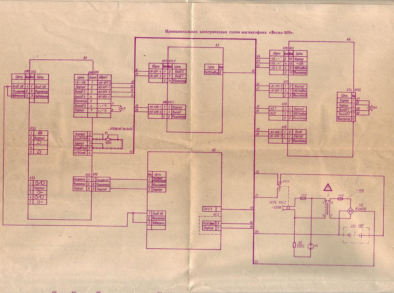 Схема магнитофона электроника мп 204